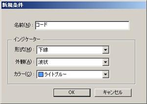 条件テキストの新規作成:コード