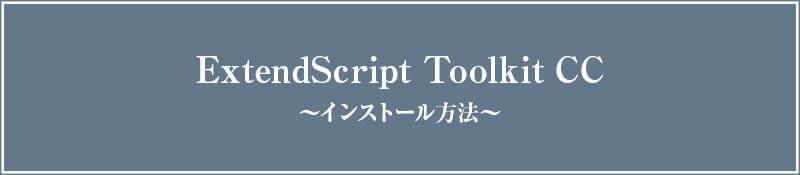 Adobe ExtendScript Toolkit CCインストール方法