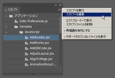InDesignCC2018のスクリプトパネルからスクリプトを編集を実行