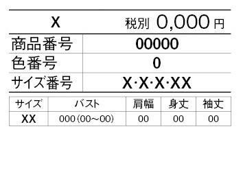InDesign:XMLデータを流し込む前の洋服サイズ表のひな型
