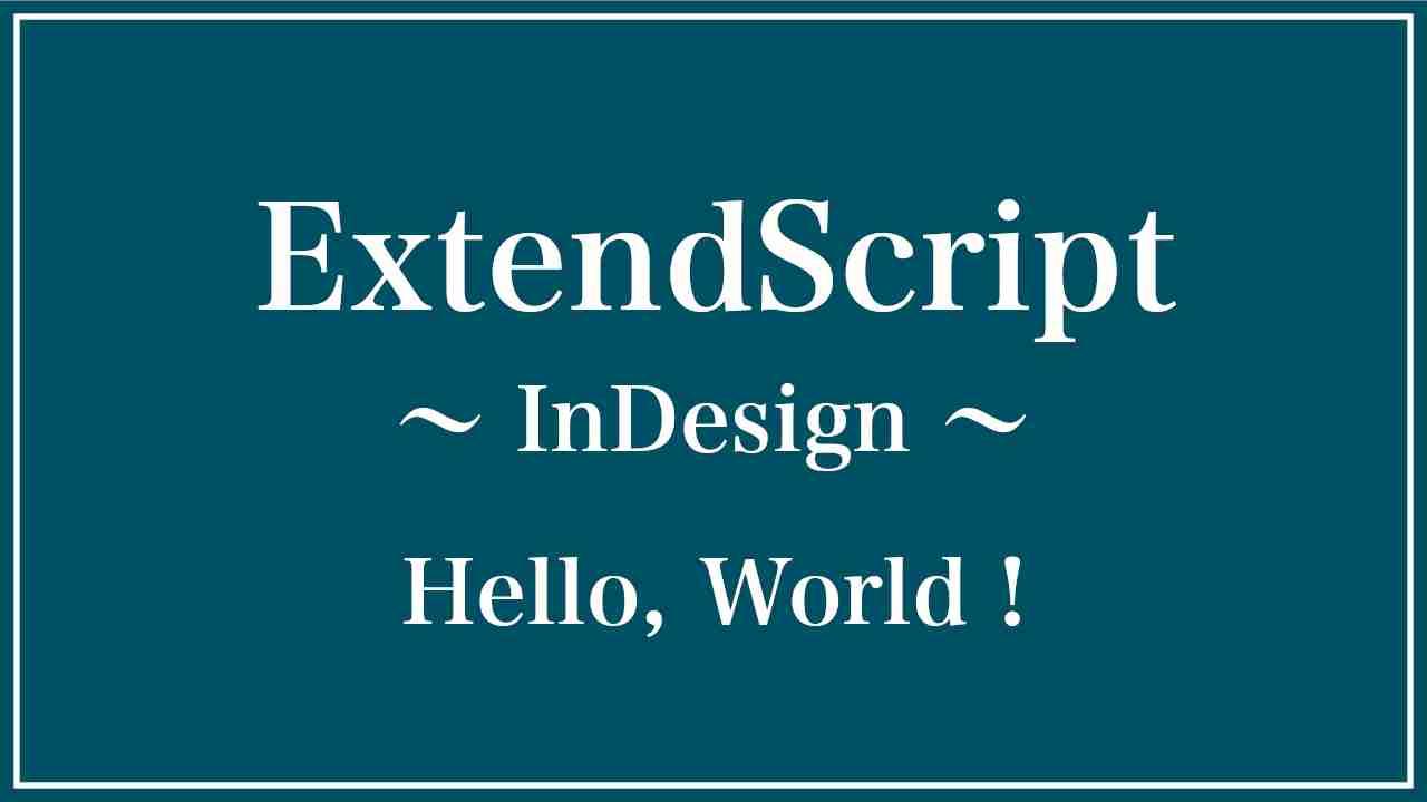 Hello,World!をInDesignで実行する