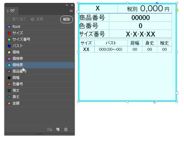 InDesign:テキストフレーム(洋服のサイズ表)にXMLタグをつける