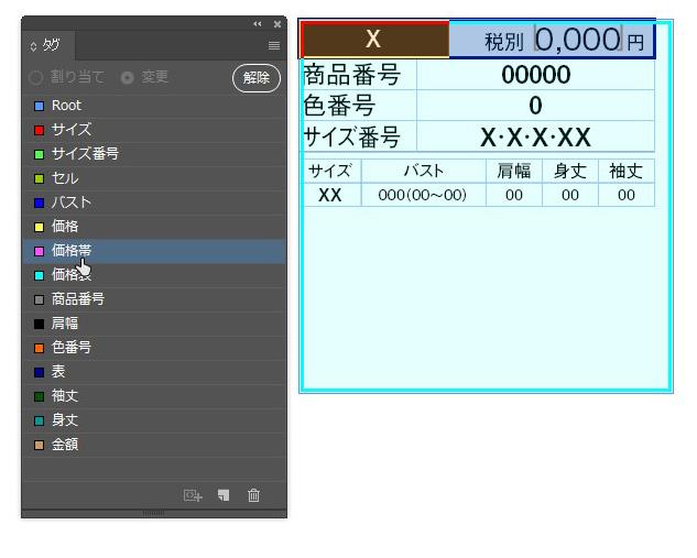 InDesignドキュメントに付加されたXMLタグの修正