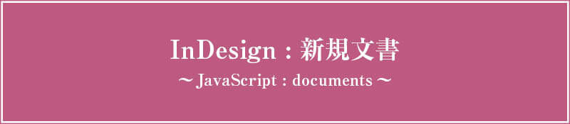 InDesign新規文書の作成