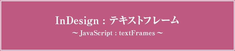 InDesign Javascriptテキストフレームの作成と文字の入力