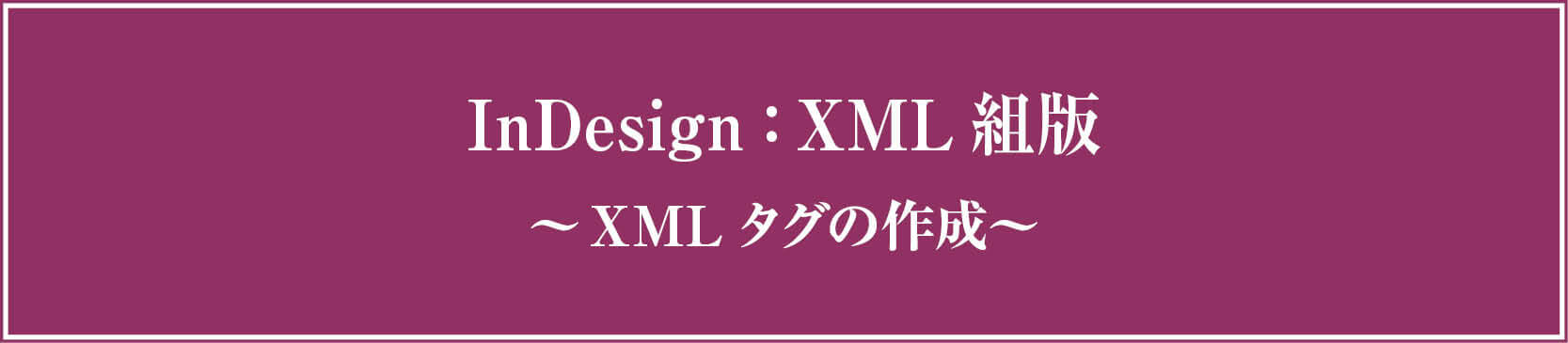 InDesign XMLタグの作成