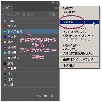 InDesignのXMLタグパネルでタグの色を変更する