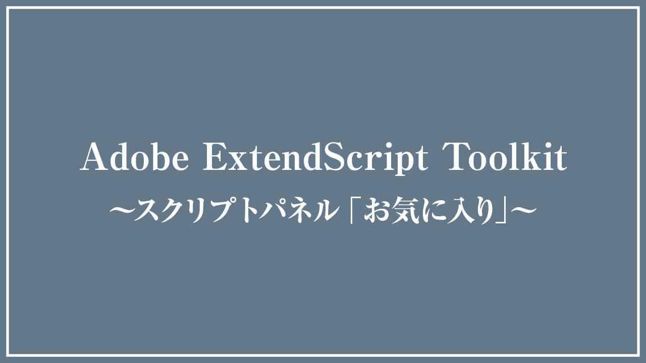 Adobe ExtendScript Toolkit お気に入りの設定方法