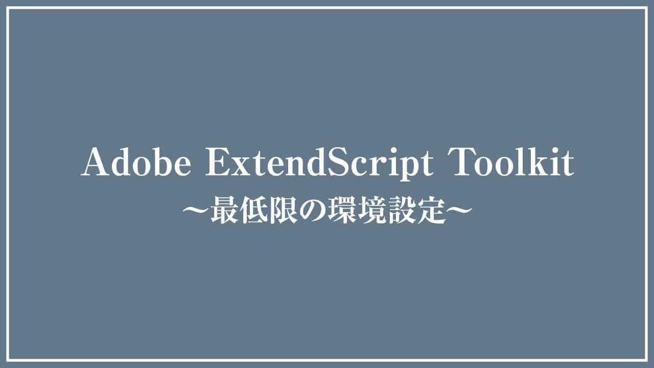 Adobe ExtendScript Toolkit最初にやっておく環境設定