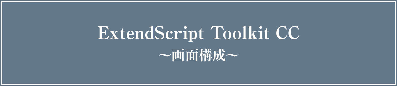 Adobe ExtendScript Toolkit CC 画面構成