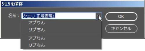 InDesign:「検索と置換」ダイアログボックスからクエリを保存する際に同名だと間違え安い