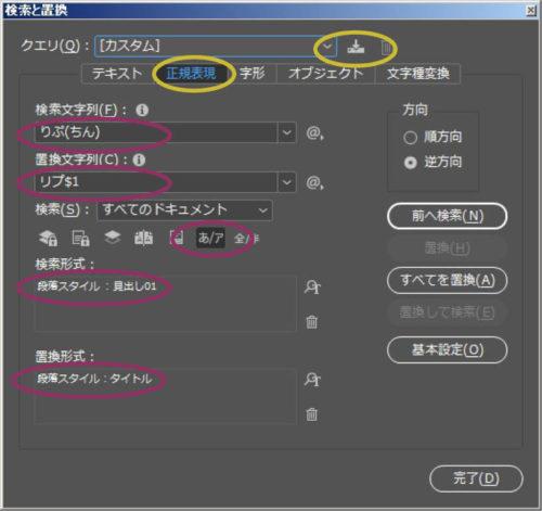 InDesign:「検索と置換」ダイアログボックスから正規表現クエリを保存する