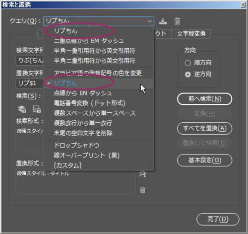 InDesign:「検索と置換」ダイアログボックスのクエリ一覧に表示された同名のクエリ
