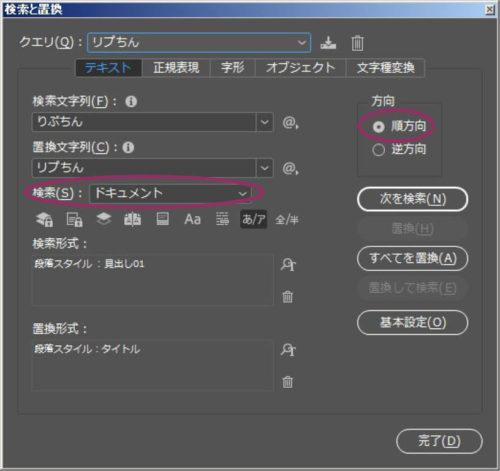 InDesign:「検索と置換」クエリには「検索対象」「検索方向」は保存されない