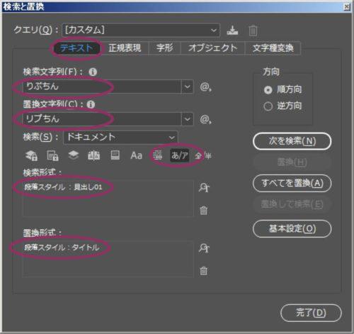 InDesign:「検索と置換」ダイアログボックス