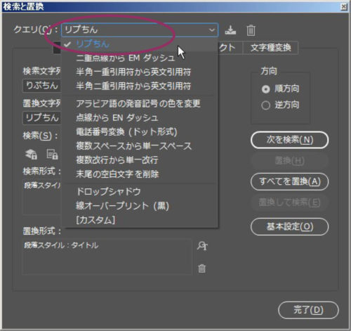 InDesign:「検索と置換」ダイアログボックスからクエリを呼び出す