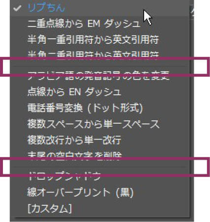 InDesign:「検索と置換」ダイアログボックスのクエリ一覧