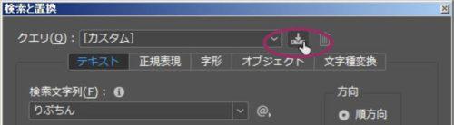 InDesign:「検索と置換」ダイアログボックスの「クエリを保存」ボタン