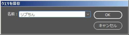 InDesign:「検索と置換」ダイアログボックスからクエリを保存する