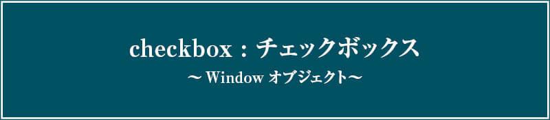 Adobe Javascript GUI チェックボックスを表示する