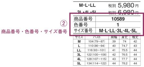 InDesign:XMLで組版する表組み2 商品番号・色番号・サイズ番号