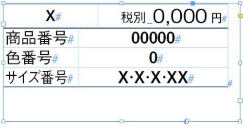 InDesign:XMLで組版する表組み マクラ文字を入力しておく
