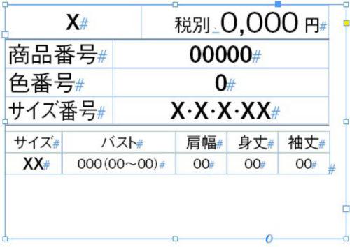 InDesign:XMLで組版する表組み 表と表のアキも作っておく