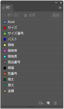 InDesignのXMLタグパネルに表示されるタグの色