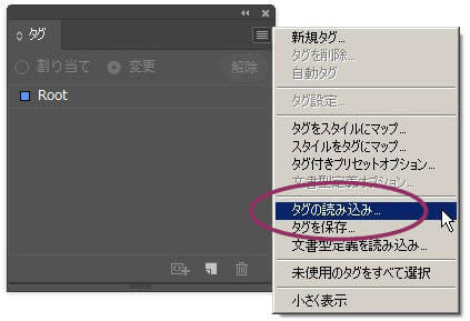 InDesignのXMLタグパネルでタグファイルを読み込む