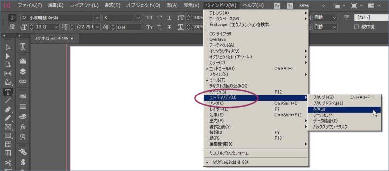 InDesign:XMLタグをタグパネルから作成する