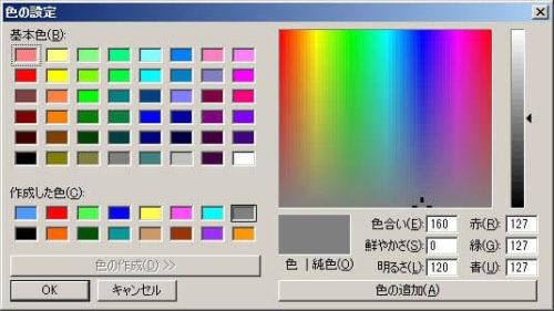 InDesignのXMLタグパネルでタグを色を変える「色の設定」画面