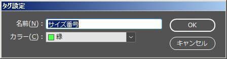 InDesignのXMLタグパネルからタグ設定パネルを開く