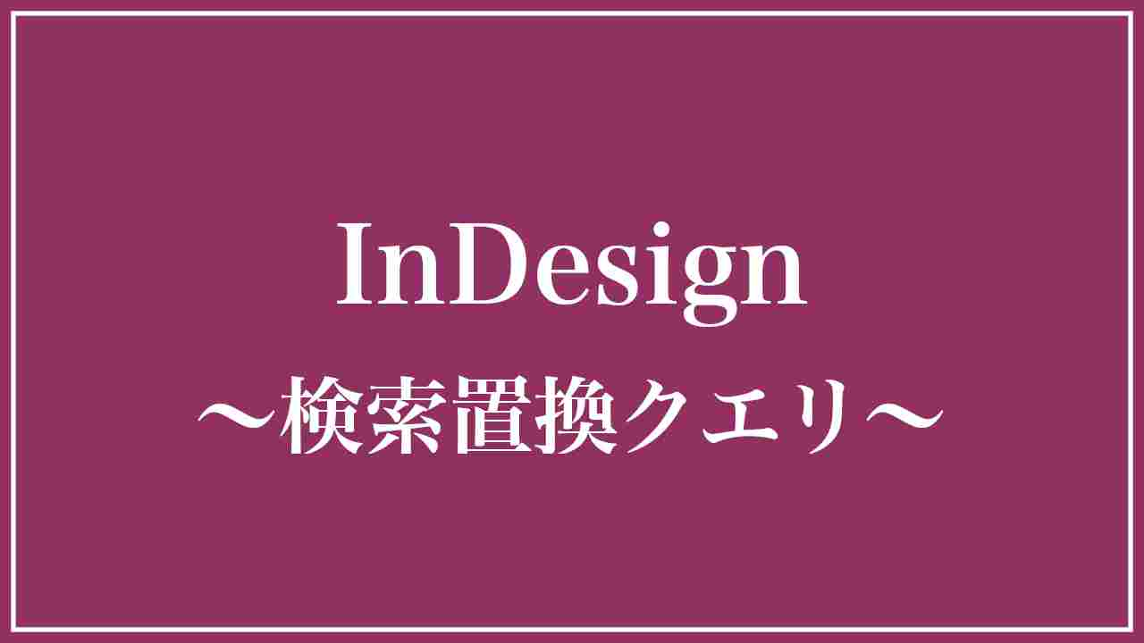 Indesign検索置換クエリの保存方法