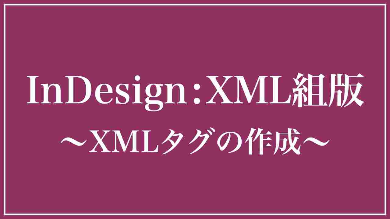 InDesign XMLタグの作成方法