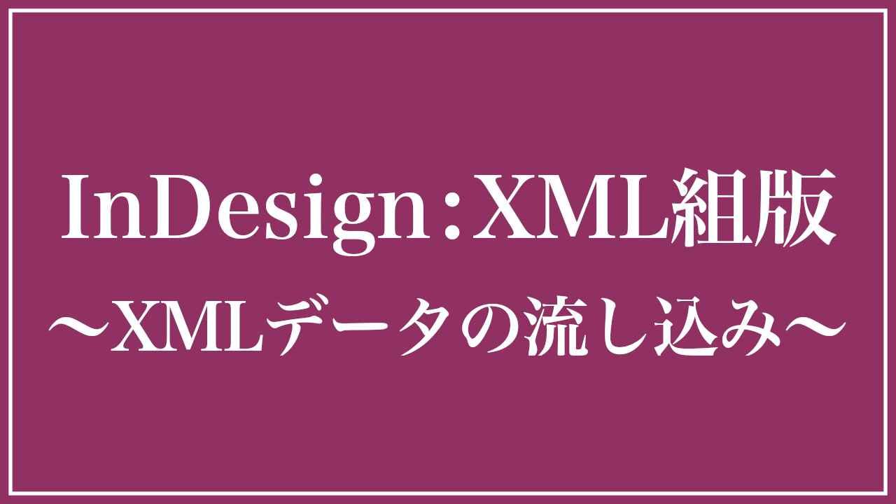 InDesign XMLデータの流し込み(表組み)