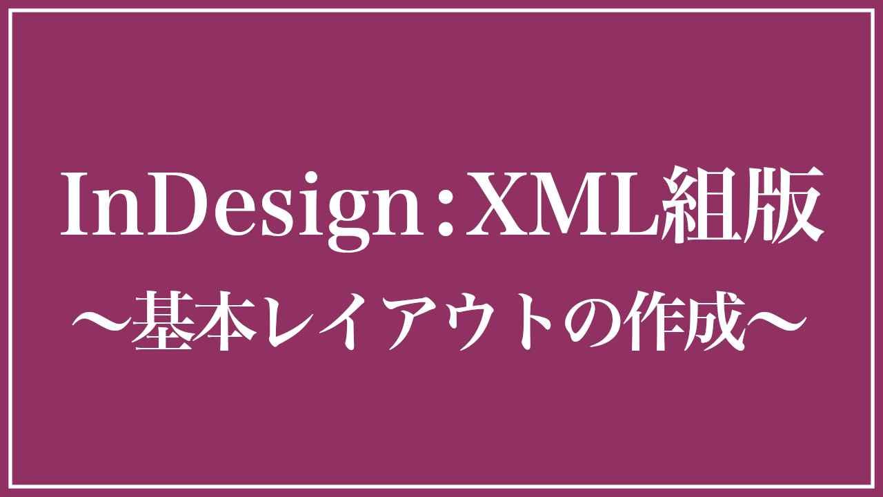InDesign XML組版基本レイアウトの作成