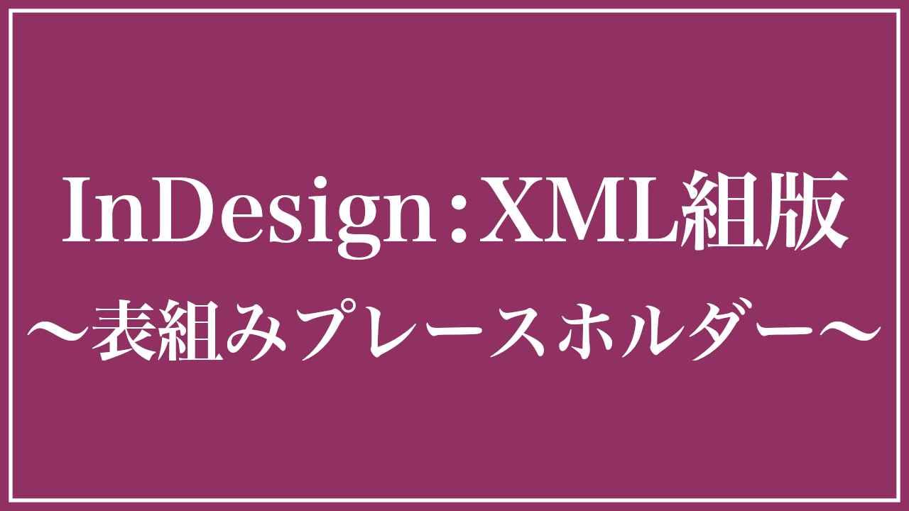 InDesign XML組版プレースホルダーを完成させる