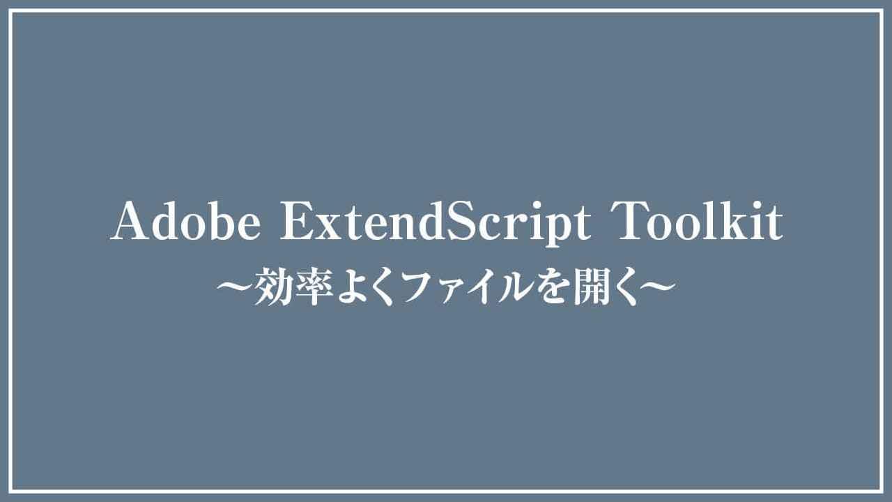 Adobe ExtendScript Toolkit 効率よくファイルを開く