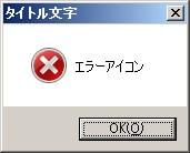 Window.alert()のサンプル実行結果3