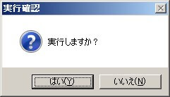 Window.confirm()のサンプル実行結果2 Window.confirm()のサンプル実行結果2 noasdfltデフォルト