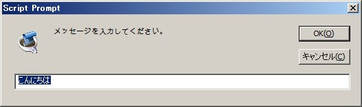 Window.prompt()のサンプル実行結果