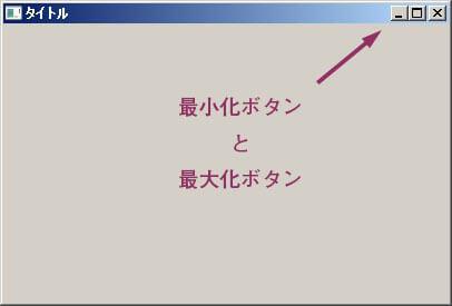 GUIウインドウオブジェクト オプション指定で最小化・最大可ボタンを表示する