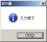 GUI テキストボックスの作成 任意文字の入力 実行結果