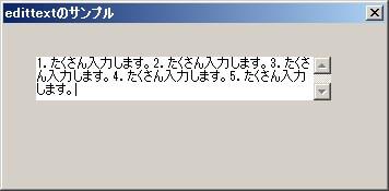 GUI 複数行のテキストボックスの作成 任意文字の入力