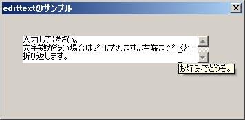 GUI 複数行のテキストボックスの作成 任意文字の入力 戻り値