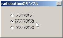 GUI ラジオボタン 選択状態を変更