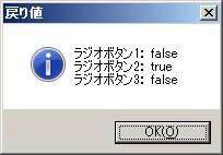 GUI ラジオボタン 戻り値