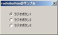 GUI ラジオボタン 実行結果
