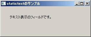 GUI 固定テキスト 実行結果