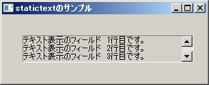 GUI 固定テキスト 実行結果 複数行スクロール